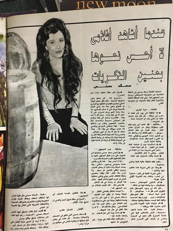 حوار صحفي : سعاد حسني .. عندما أشاهد أفلامي لا أحس نحوها بحنين الذكريات 1988 م 143