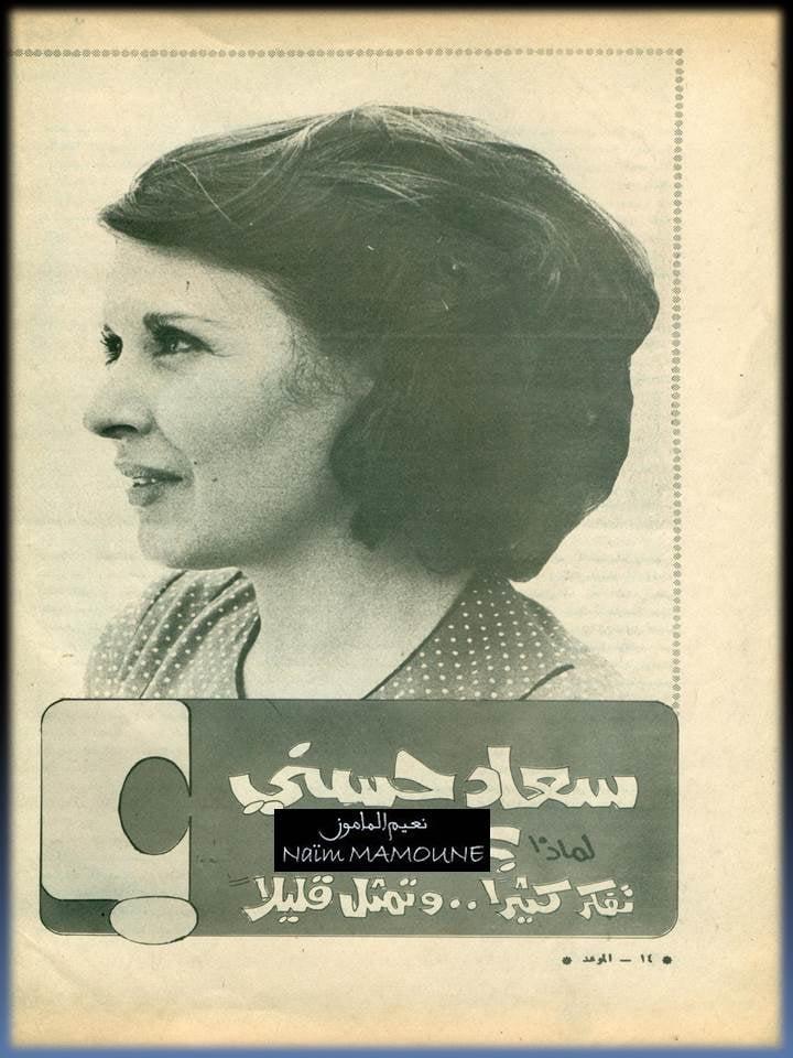 مقال صحفي : سعاد حسني لماذا ؟ .. تفكر كثيراً .. وتمثل قليلاً 1977 م 1431