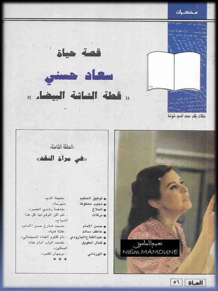 حوار صحفي : قصة حياة سعاد حسني .. قطة الشاشة البيضاء 1987 م 1432