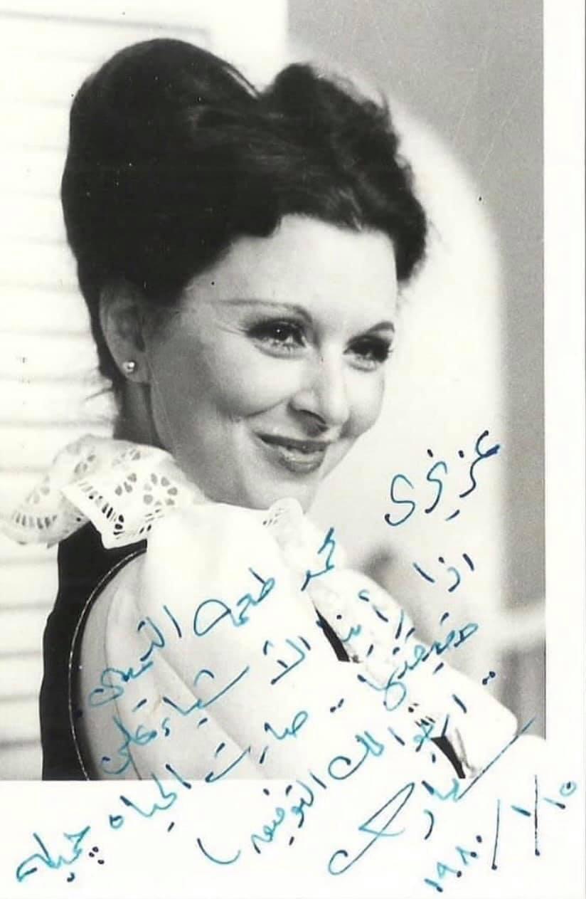 وثيقة مكتوبة : اهداء سعاد حسني .. إلى أبناء الممثل العراقي طعمة التميمي 1980 م 1433