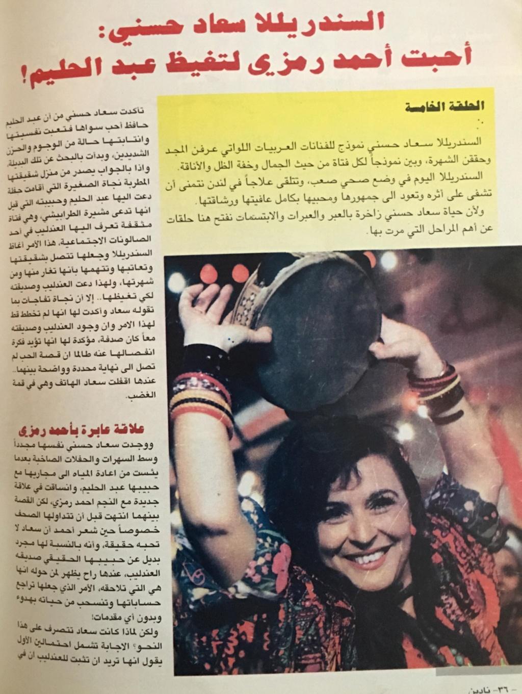 صحفي - مقال صحفي : السندريلا سعاد حسني .. أحبت أحمد رمزي لتغيظ عبدالحليم ! 1996 م (؟) 144