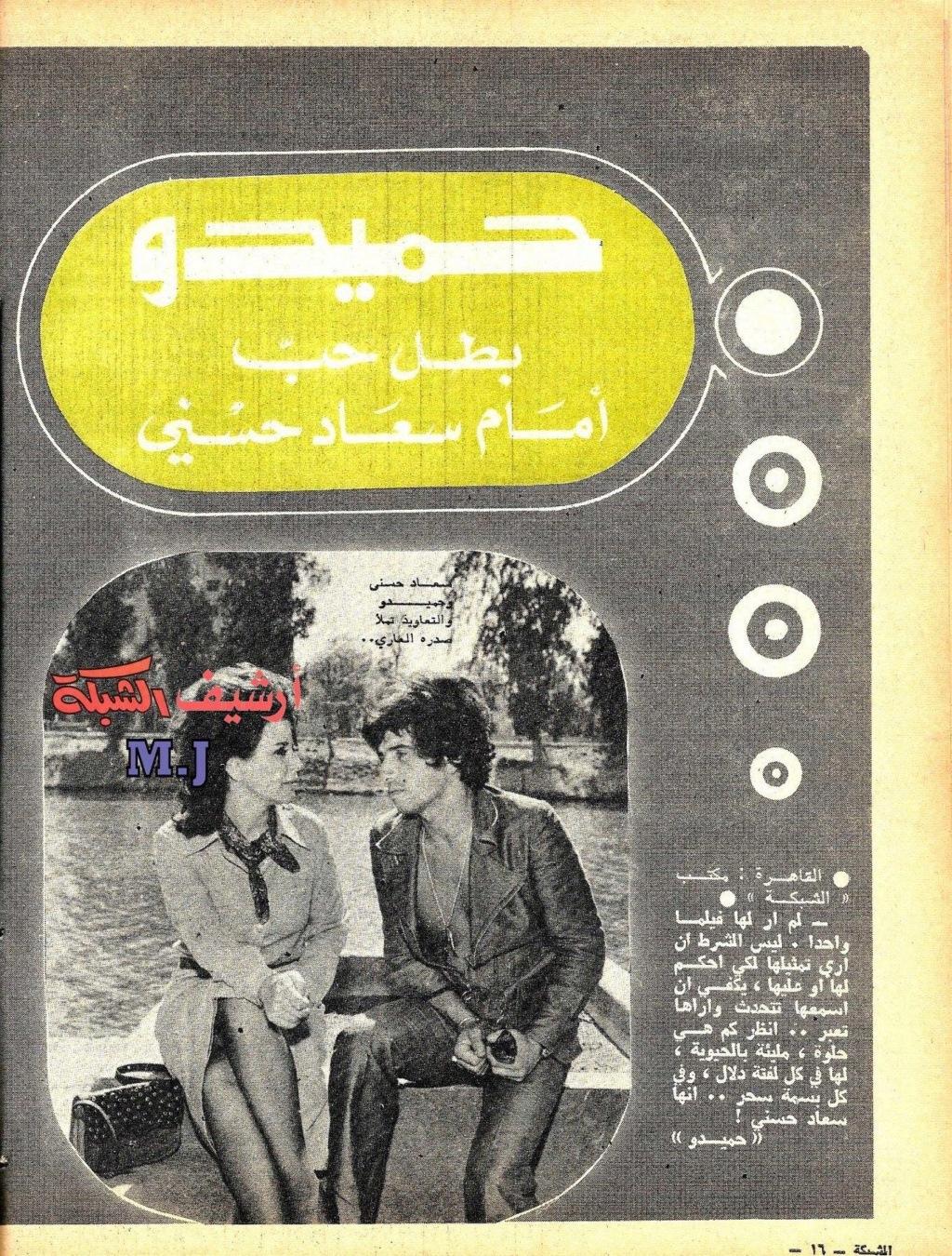 صحفي - مقال صحفي : حميدو بطل حب أمام سعاد حسني 1971 م 145