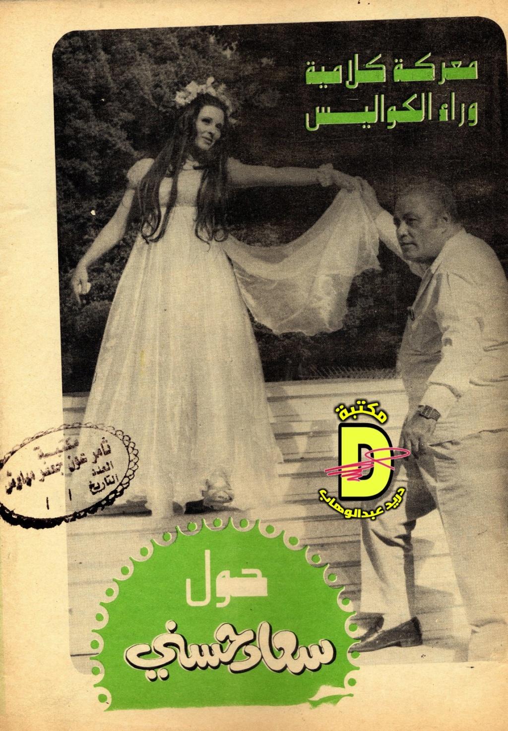 مقال صحفي : معركة كلامية وراء الكواليس .. حول سعاد حسني 1972 م 146