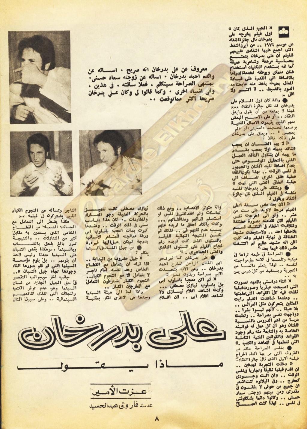 صحفي - حوار صحفي : على بدرخان .. ماذا يقول عن زوجته سعاد حسني ؟ 1974 م 148