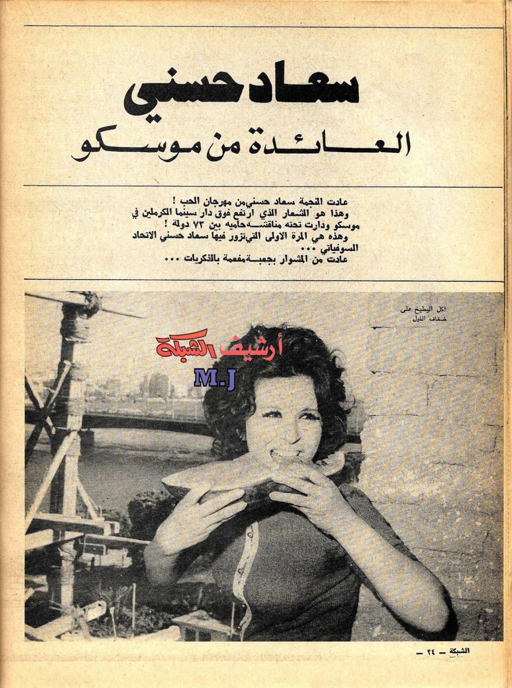 مقال صحفي : سعاد حسني العائدة من موسكو 1971 م 151