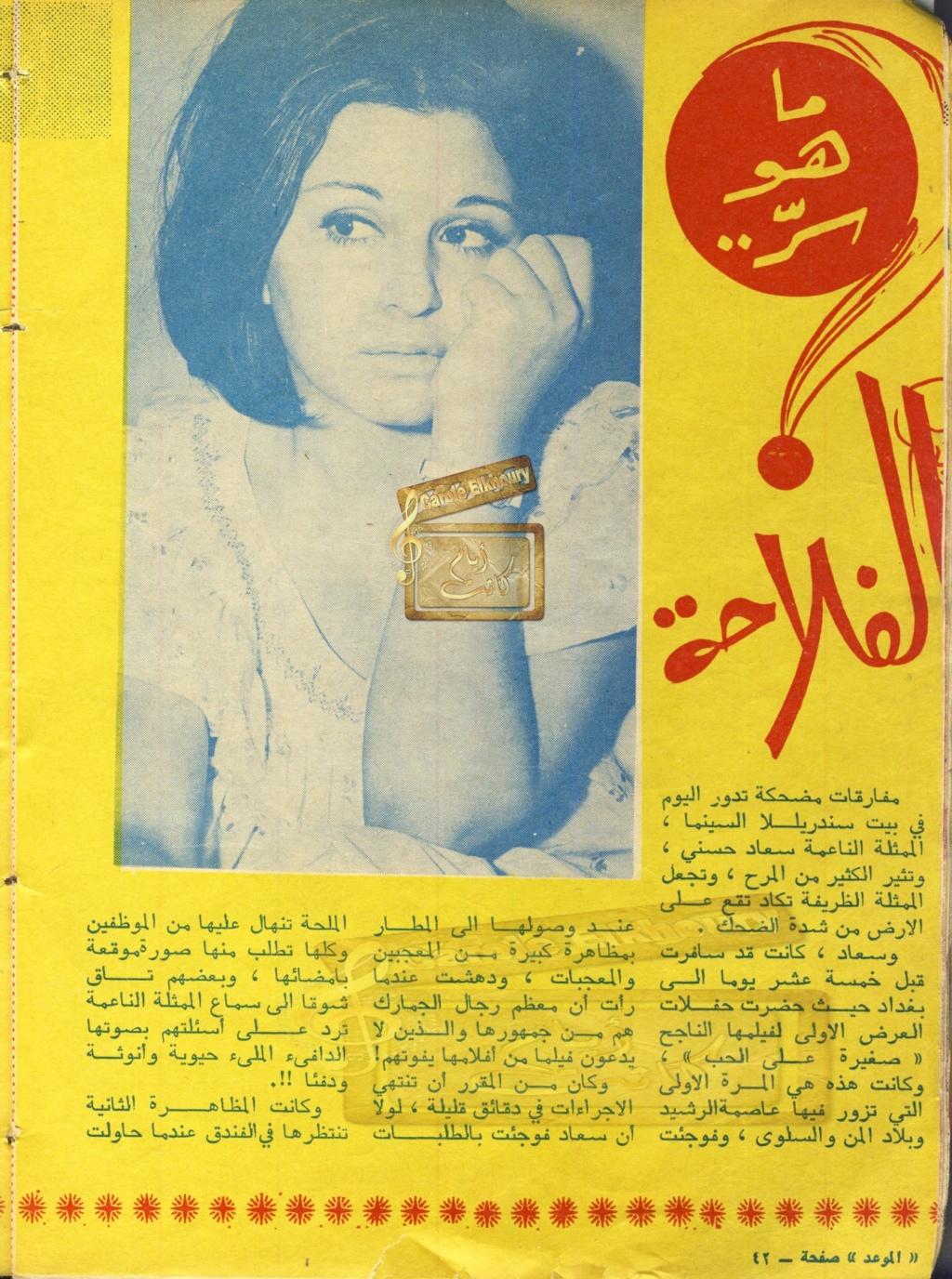 مقال صحفي : ماهو سر .. الفلاحة التي احتلت بيت سعاد حسني ؟ 1966 م 152