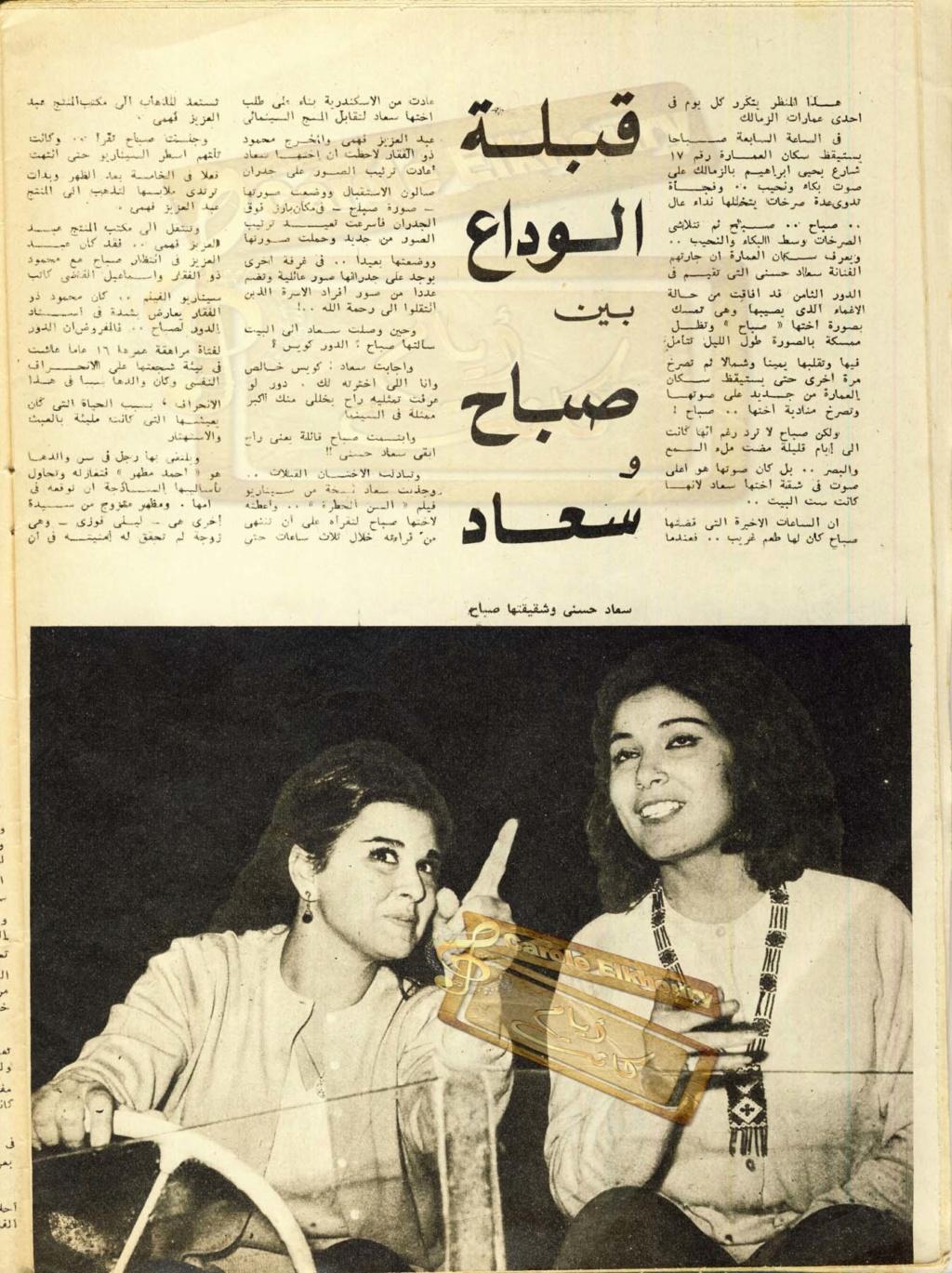 مقال - مقال صحفي : قبلة الوداع .. بين صباح وسعاد 1965 م 153
