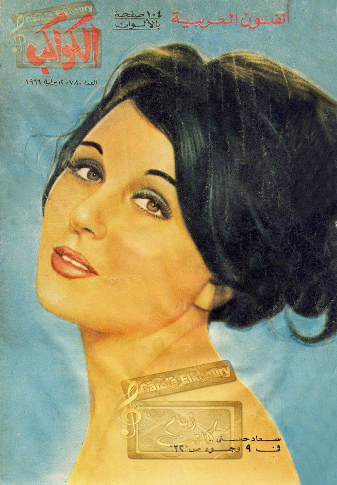 حوار صحفي : 9 وجوه .. لسعاد حسني ! 1966 م 154