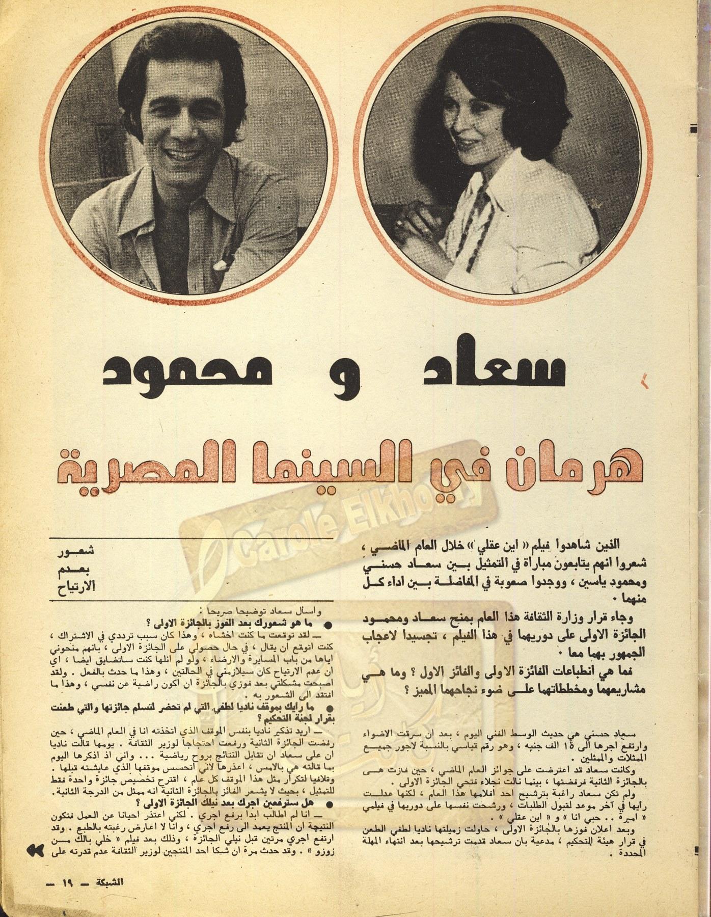 حوار صحفي : سعاد و محمود هرمان في السينما المصرية 1975 م 156