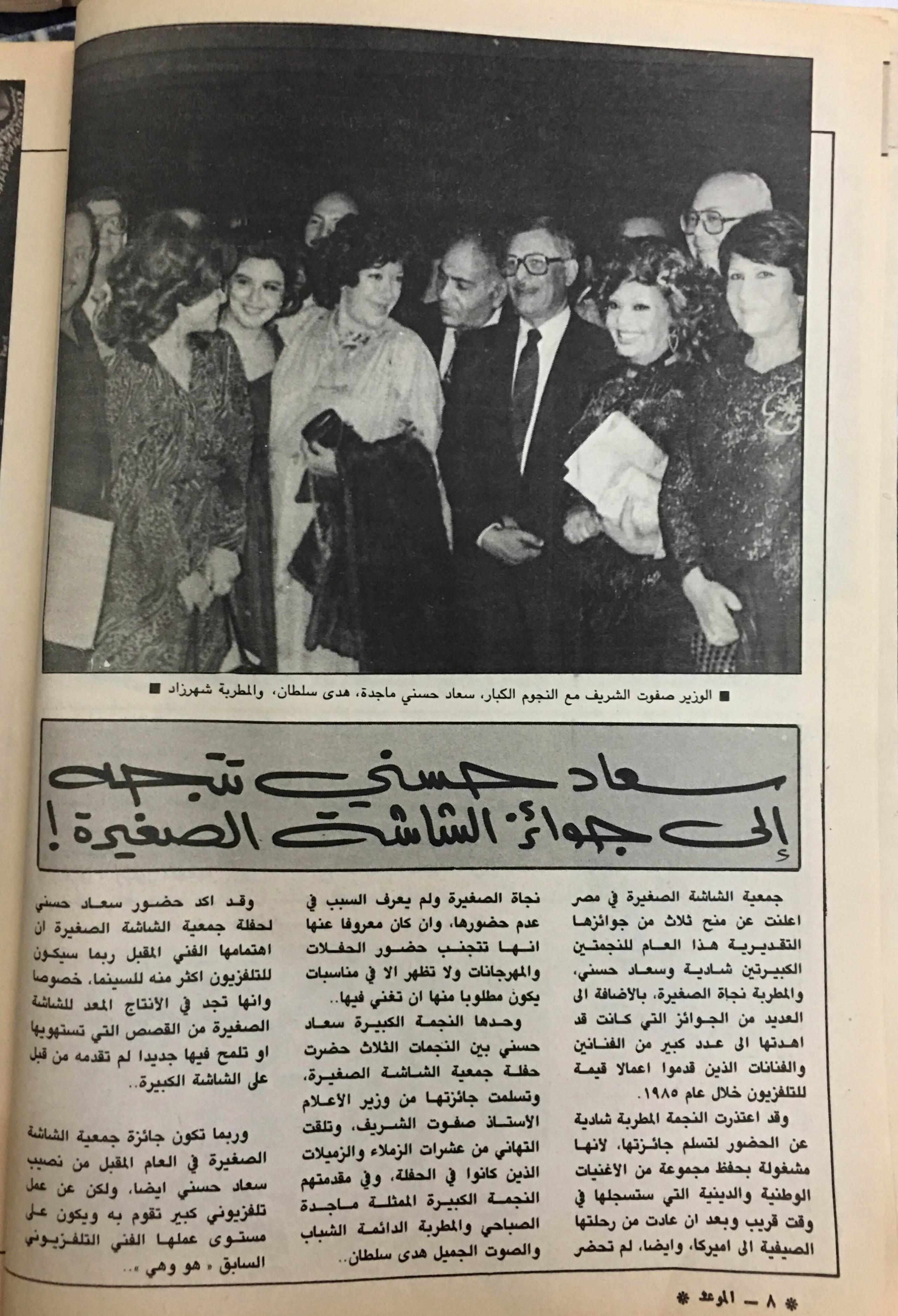 مقال صحفي : سعاد حسني تتجه إلى جوائز الشاشة الصغيرة ! 1986 م 157