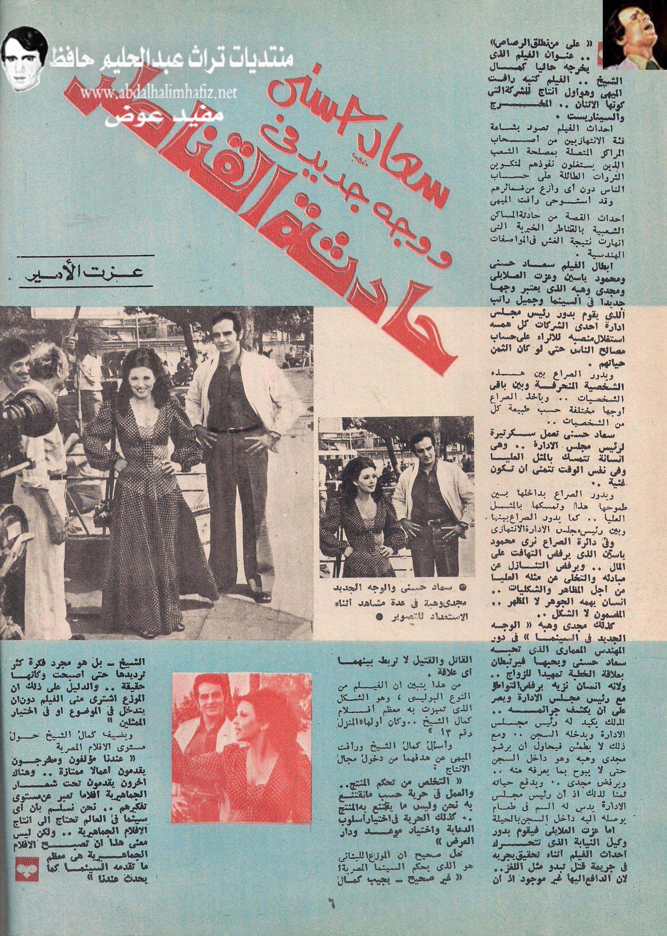 مقال - مقال صحفي : سعاد حسني ووجه جديد في حادثة القناطر 1975 م 158