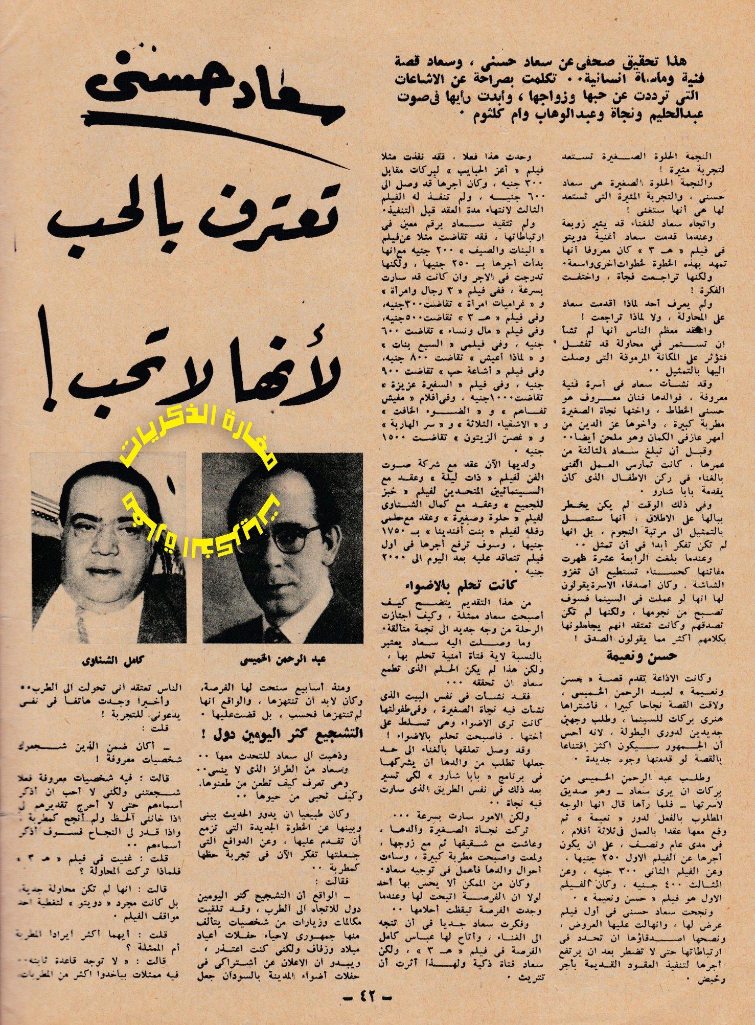حوار صحفي : سعاد حسني تعترف بالحب لأنها لاتحب ! 1962 م 159