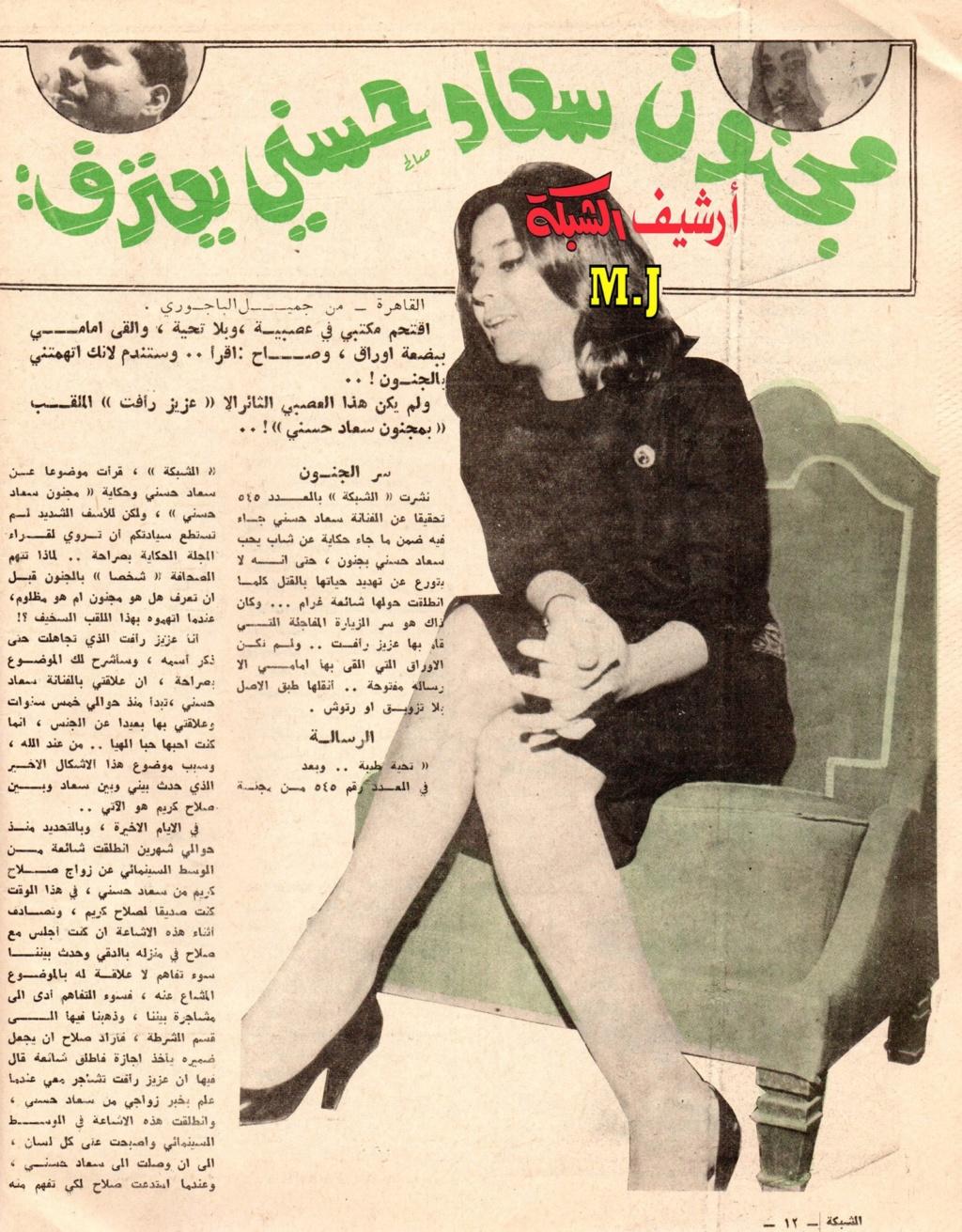 حوار صحفي : مجنون سعاد حسني يعترف 1966 م 160