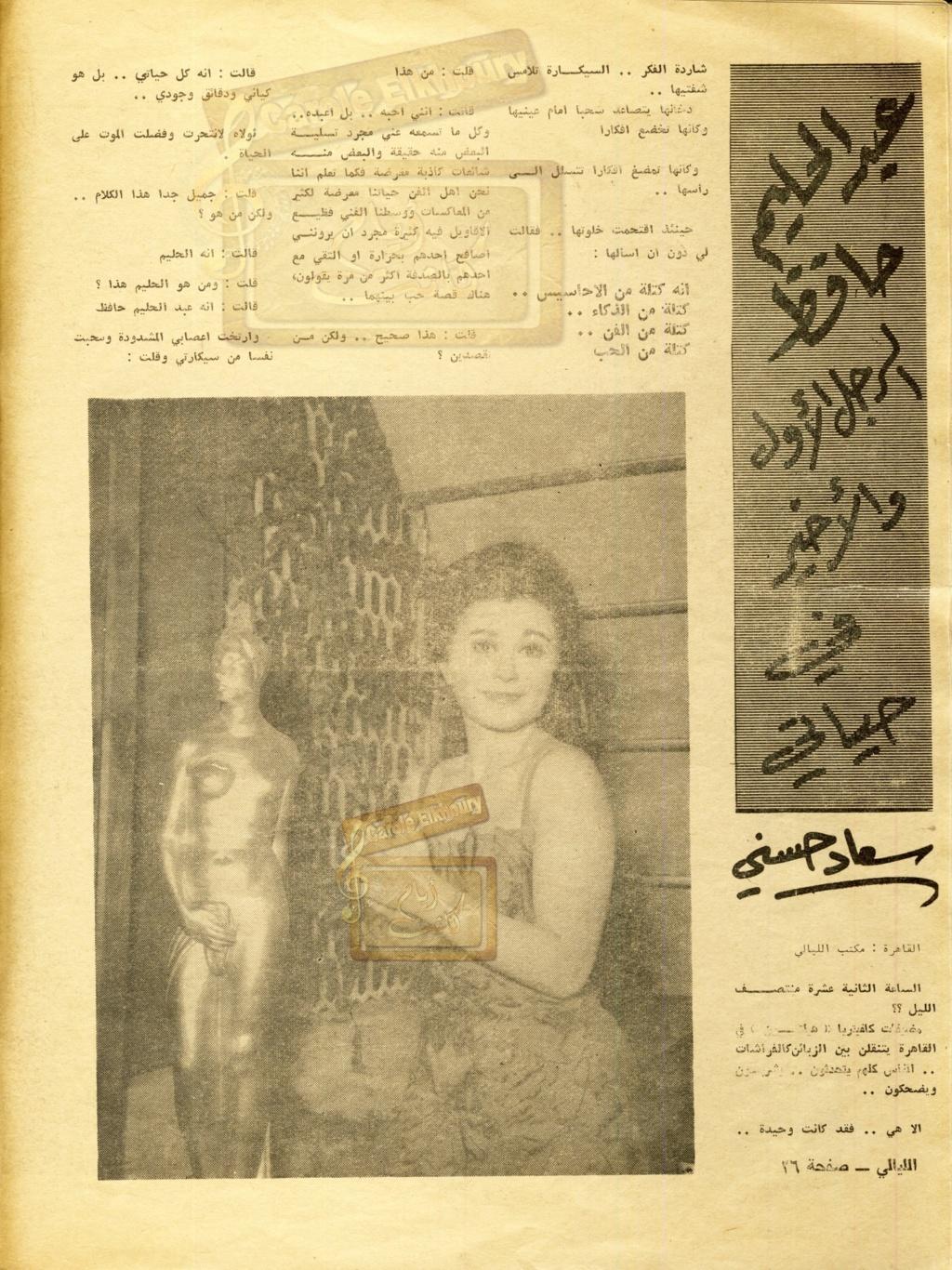 صحفي - حوار صحفي : سعاد حسني .. عبدالحليم حافظ الرجل الأوّل والأخير في حياتي 1965 م 161