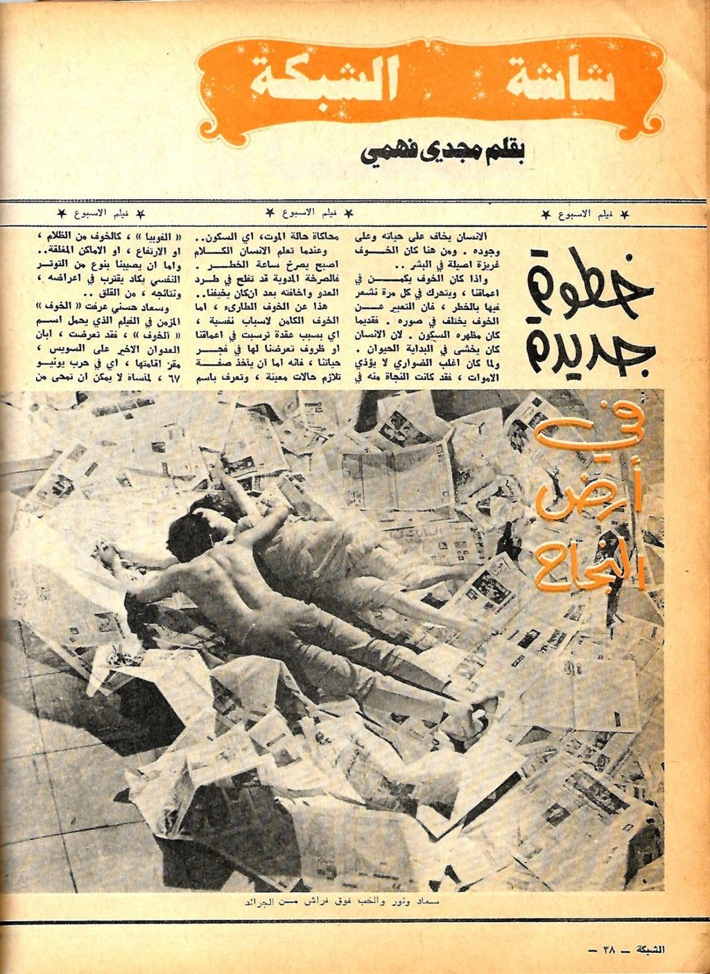 نقد صحفي : خطوة جديدة في أرض النجاح 1972 م 163
