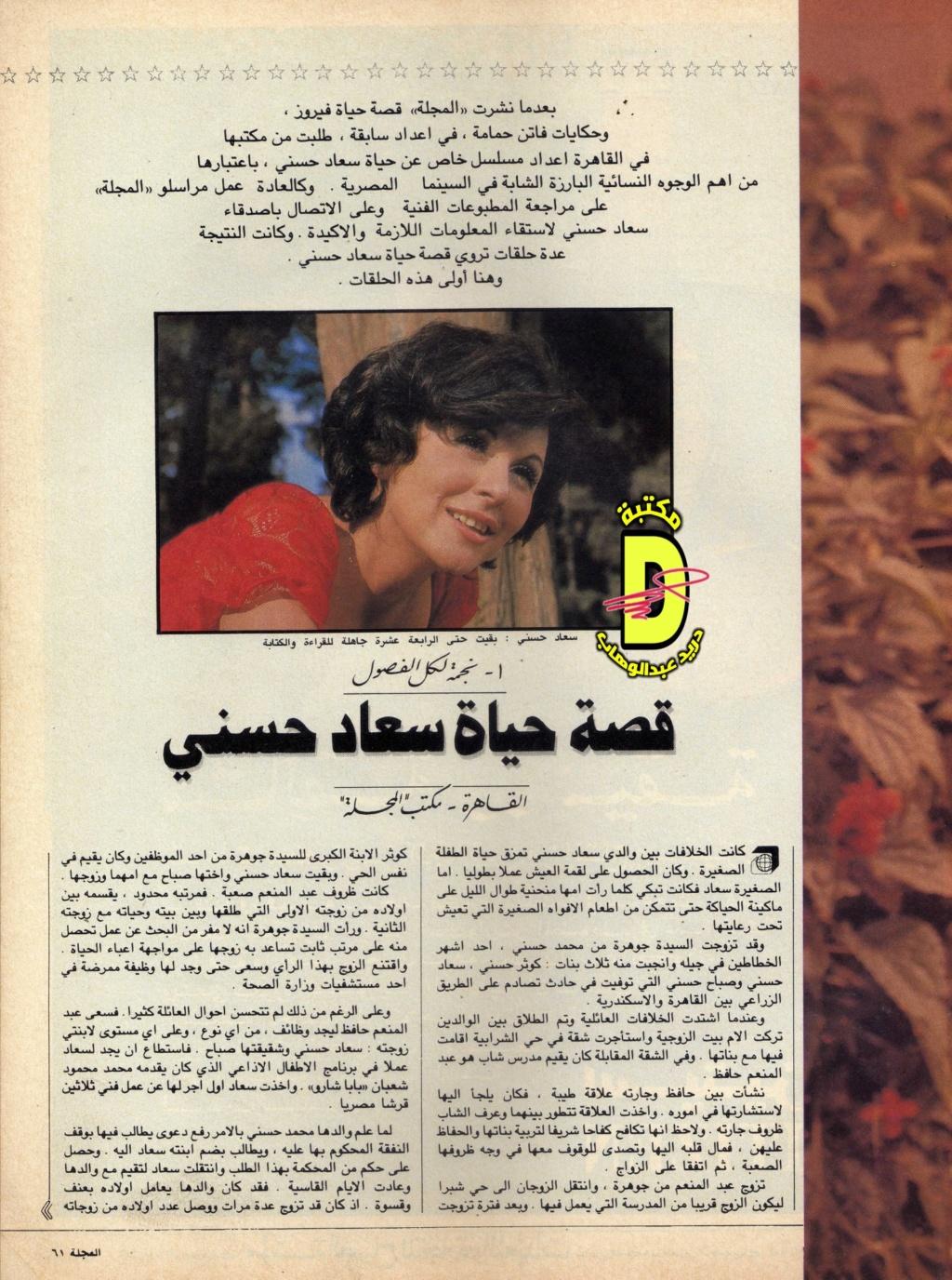 صحفي - مقال صحفي : قصة حياة سعاد حسني .. نجمة لكل الفصول 1990 م (؟) 165