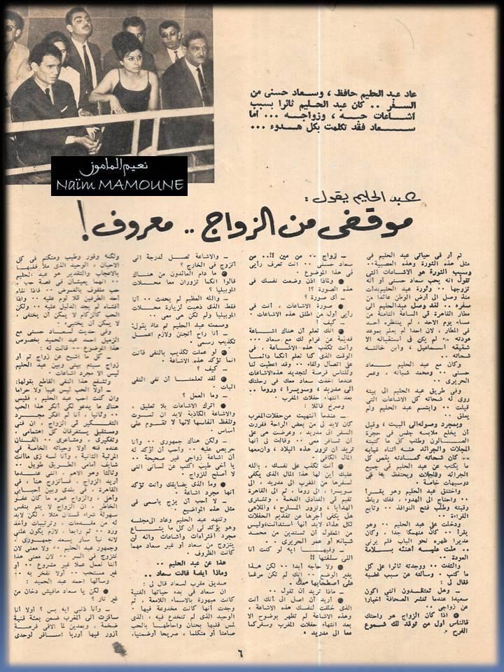 حوار صحفي : عبدالحليم يقول .. موقفي من الزواج .. معروف ! 1962 م 166