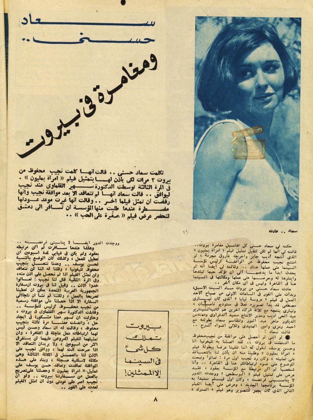 حوار صحفي : سعاد حسني .. ومغامرة في بيروت 1967 م 167
