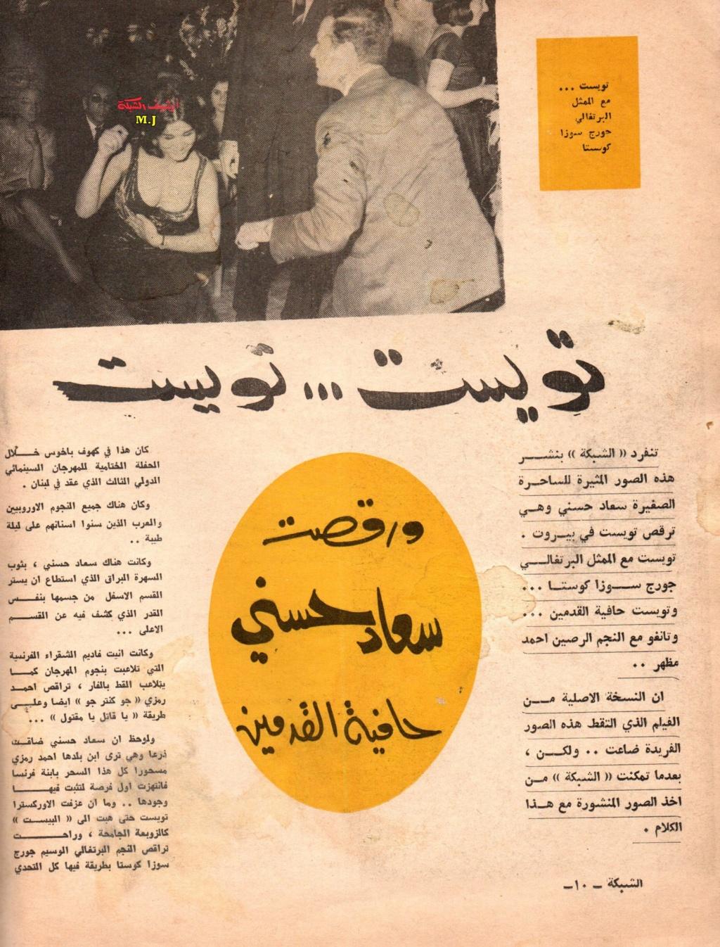 صحفي - مقال صحفي : تويست ... تويست .. ورقصت سعاد حسني حافية القدمين 1963 م 168