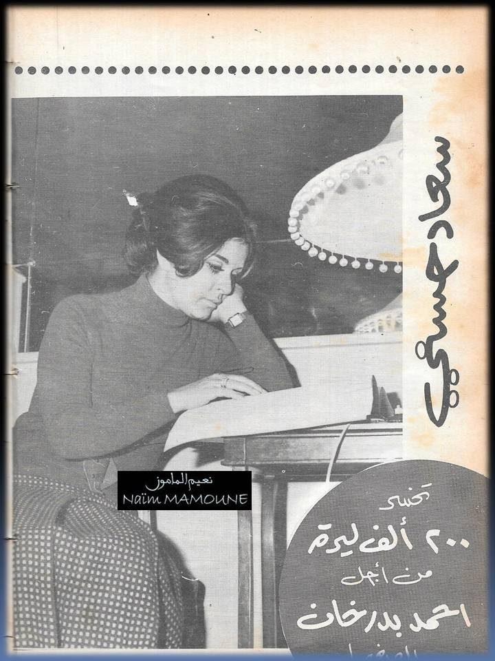 مقال صحفي : سعاد حسني تخسر 200 ألف ليرة من أجل احمد بدرخان الصغير ! 1971 م 169