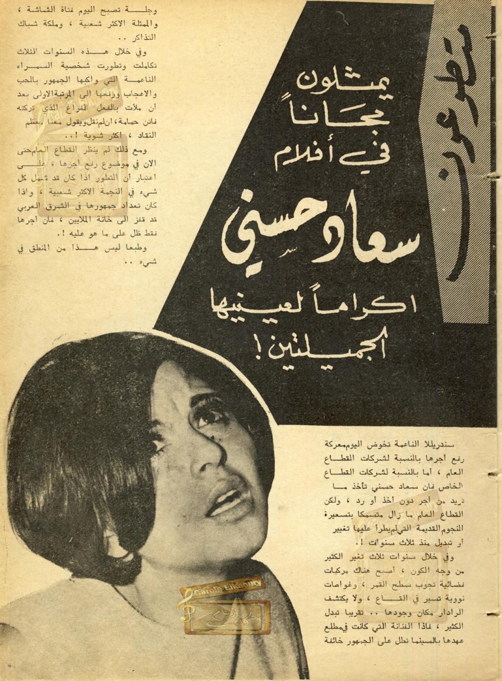 مقال - مقال صحفي : متطوعون يمثلون مجاناً قي أفلام سعاد حسني .. اكراماً لعينيها الجميلتين ! 1967 م 170