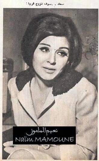 خبر صحفي : سعاد .. سوف تتزوج قريباً ! 1965 م 172