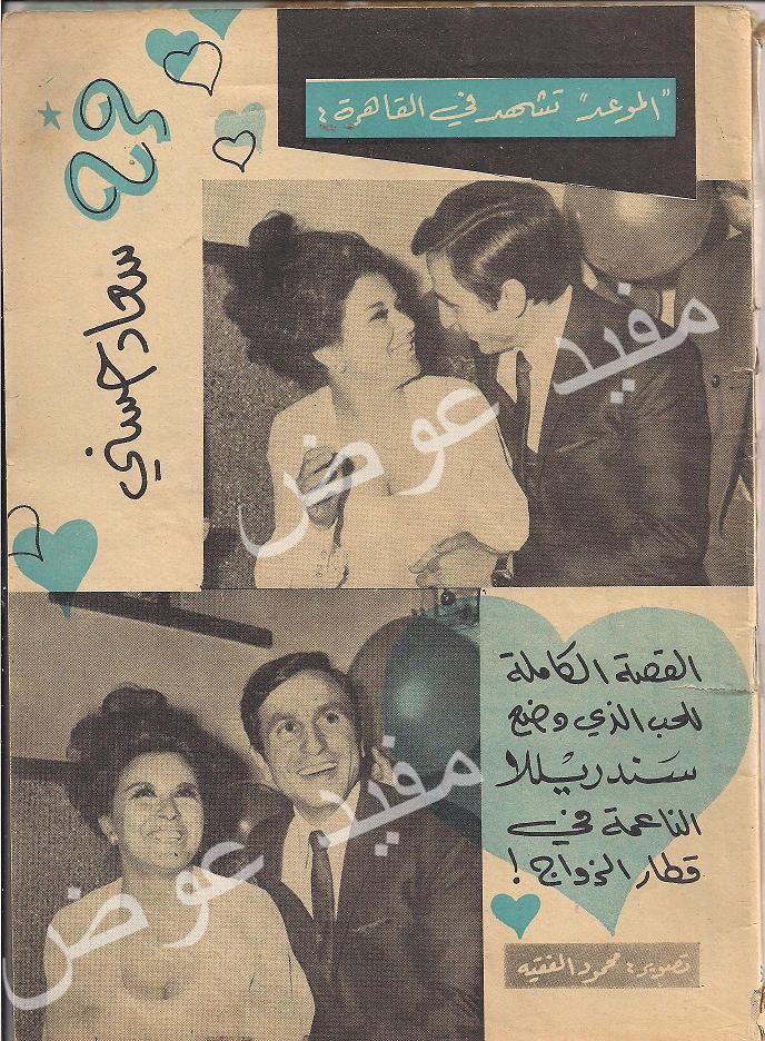 مقال صحفي : القصة الكاملة للحب الذي وضع سَندريْللا الناعمة في قطار الزواج ! 1970 م 175