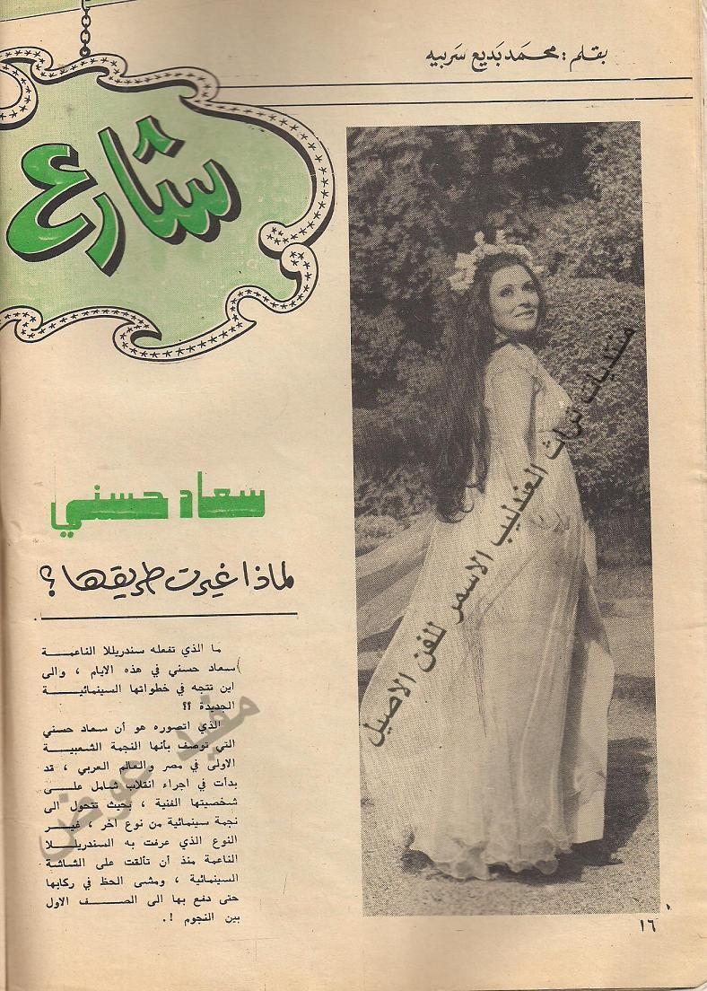 مقال صحفي : سعاد حسني لماذا غيرت طريقها ؟ 1973 م 176