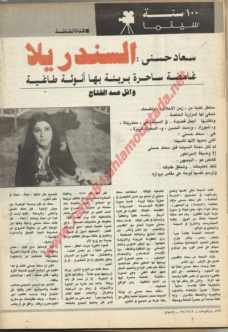 مقال - مقال صحفي : سعاد حسني : السندريلا غامضة ساحرة بريئة بها أنوثة طاغية 1996 م 177