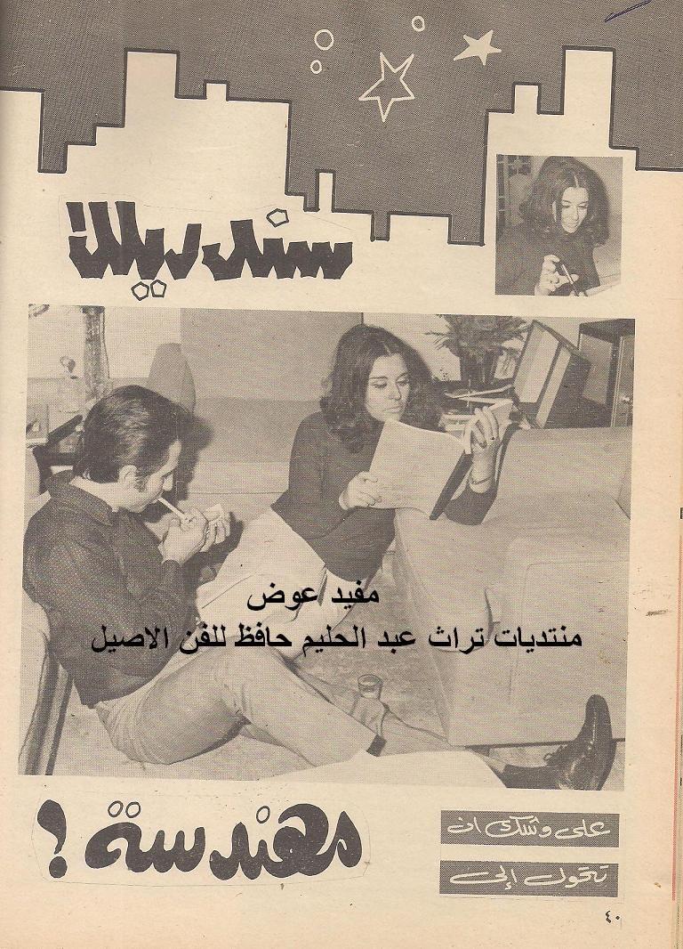 مقال صحفي : سندريللا على وشك ان تتحول إلى مهندسة ! 1971 م 180