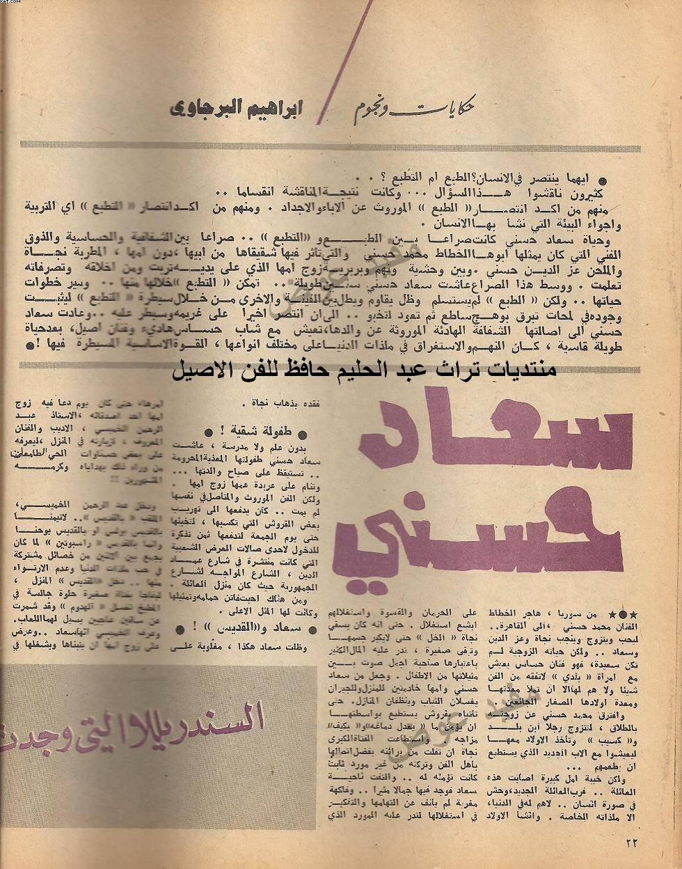 مقال - مقال صحفي : سعاد حسني السندريللا التي وجدت نفسها بعد رحلة شقاء , وعذاب ... ونهم ! 1972 م 181