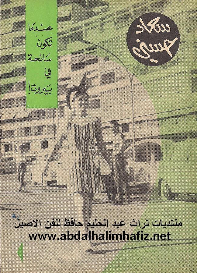مقال صحفي : سعاد حسني عندما تكون سائحة في بيروت ! 1969 م 182