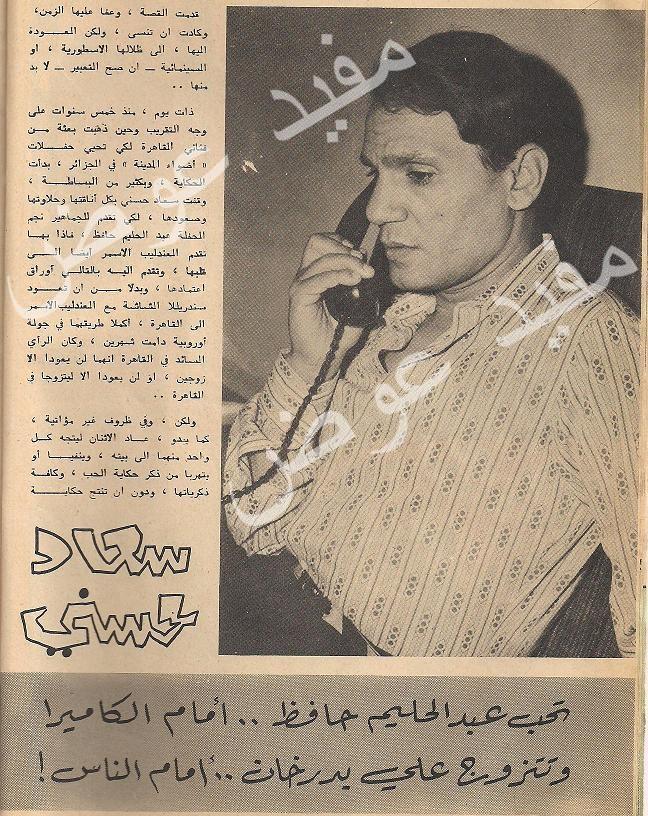 الناس - مقال صحفي : سعاد حسني تحب عبدالحليم حافظ .. أمام الكاميرا وتتزوج علي بدرخان .. أمام الناس ! 1970 م 184