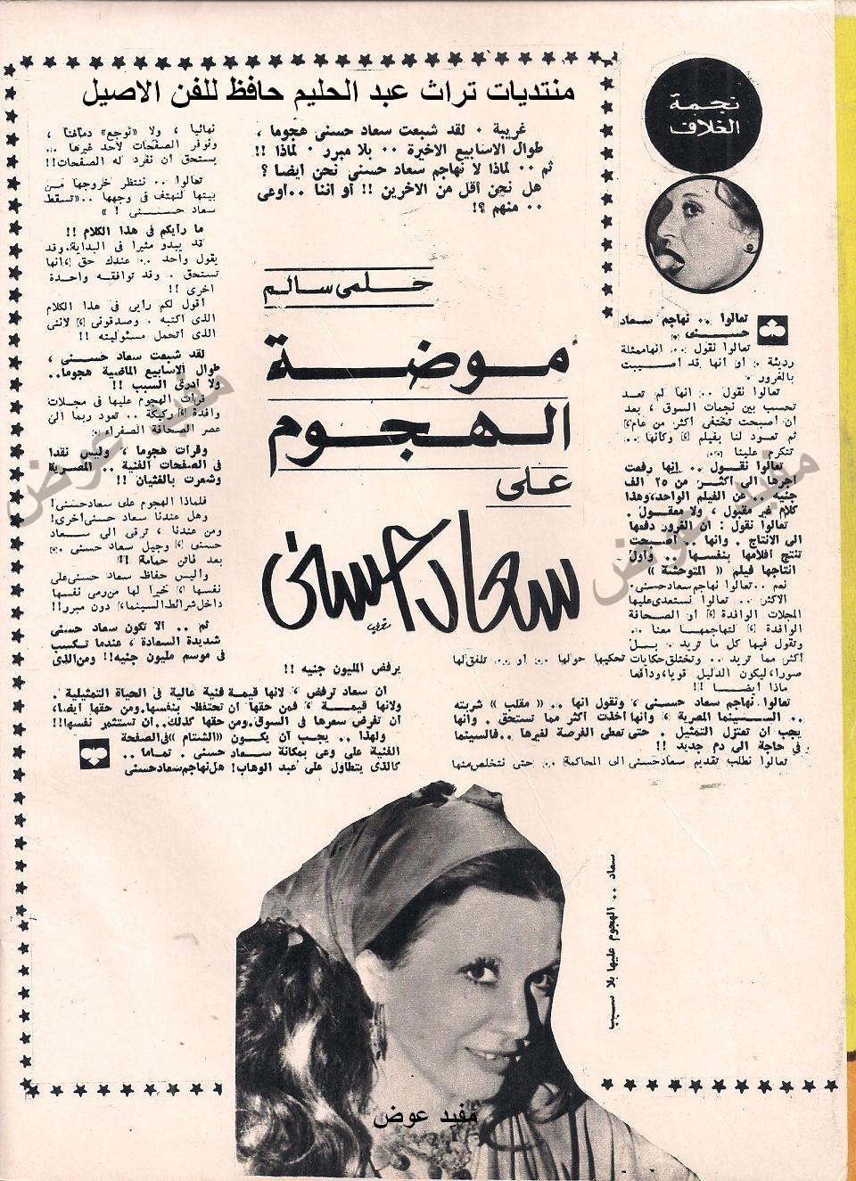 مقال صحفي : موضة الهجوم على سعاد حسني 1979 م 185
