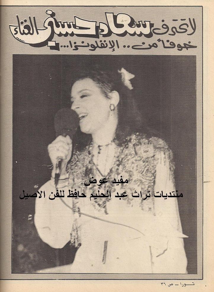 مقال صحفي : سعاد حسني لاتحترف الغناء خوفاً من .. الإنفلونزا ... 1986 م 190