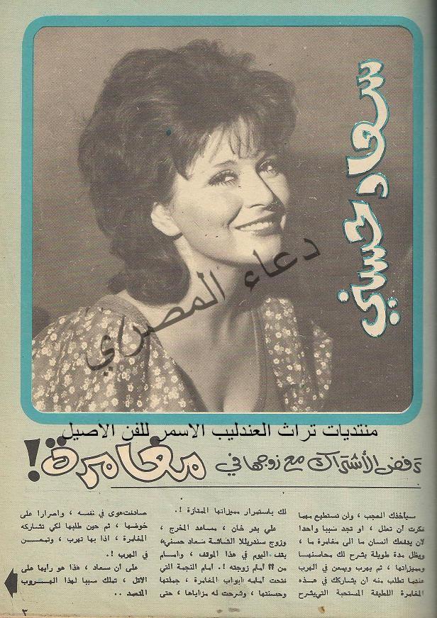 مقال صحفي : سعاد حسني ترفض الأشتراك مع زوجها في مغامرة ! 1971 م 191