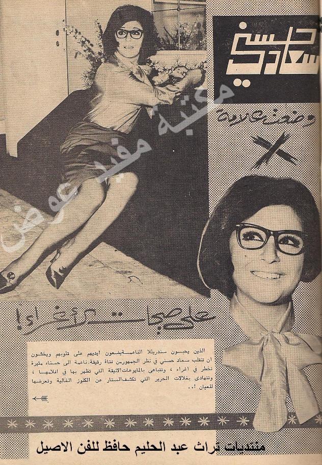 مقال صحفي : سعاد حسني وضعت علامة X على صيحات الأغراء ! 1968 م 192