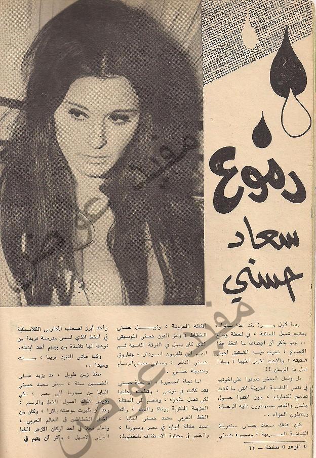 مقال - مقال صحفي : دموع سعاد حسني على الأب الذي أنجب باقة من المواهب ! 1969 م 195