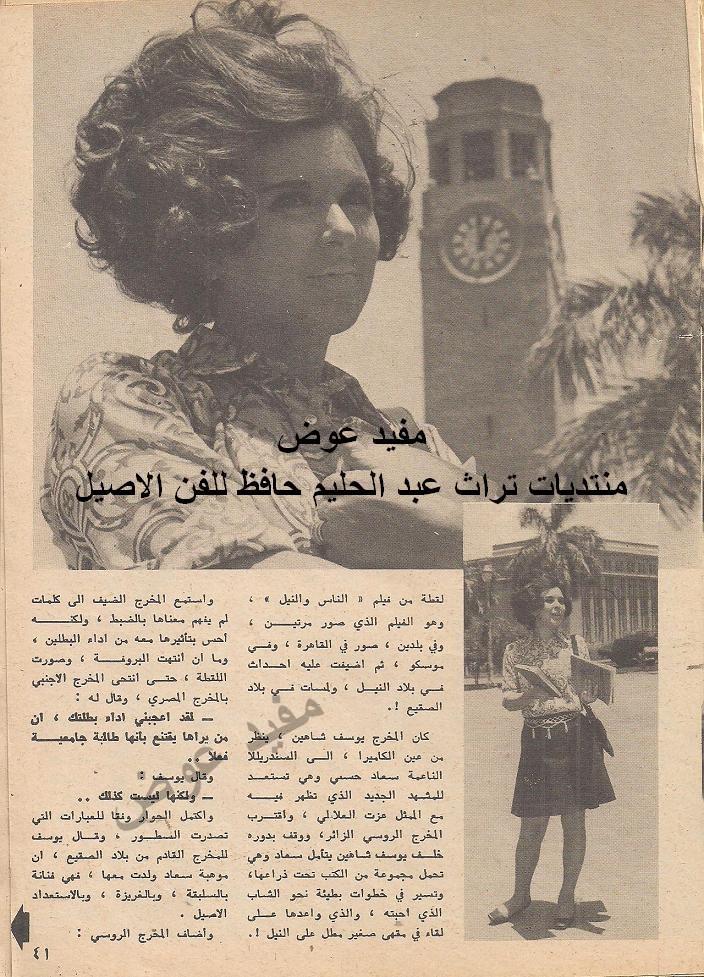 مقال صحفي : سعاد حسني تبحث عن طريق إلى الجامعة 1970 م 198