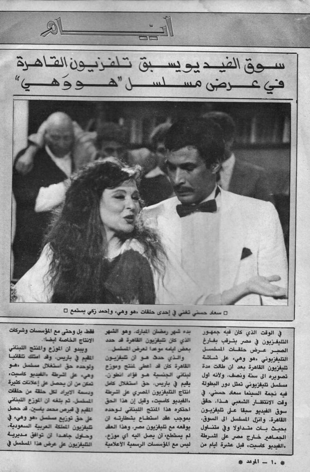 """مقال صحفي : سوق الفيديو يسبق تلفزيون القاهرة في عرض مسلسل """"هو وهي"""" 1985 م 1_aoay10"""