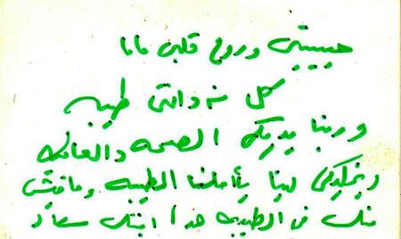 وثيقة مكتوبة : رسائل تقدير أخرى من سعاد حسني إلى  أمها ؟؟؟؟ م 2001_a10
