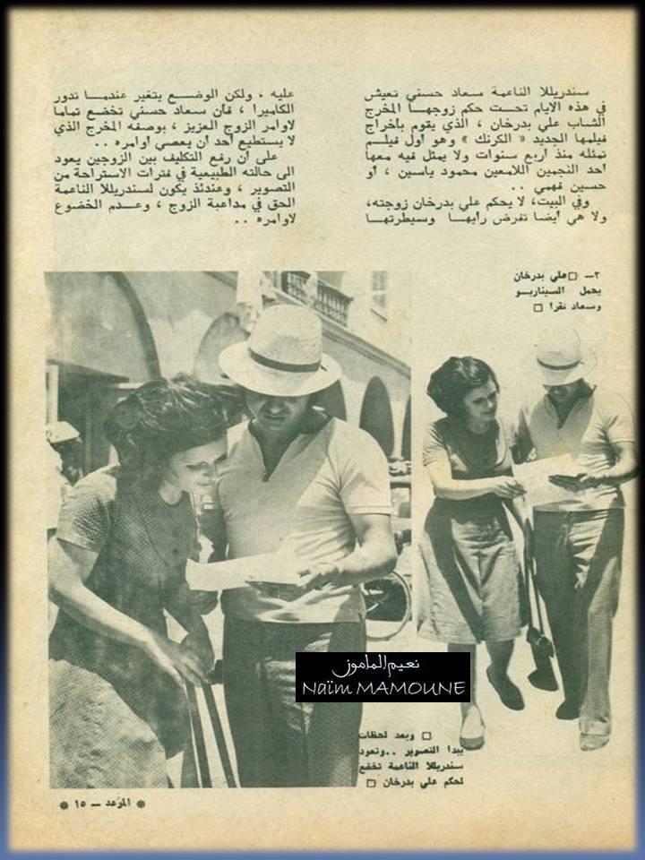 مقال - مقال صحفي : علي بدرخان يحكم سعاد حسني 1975 م 210