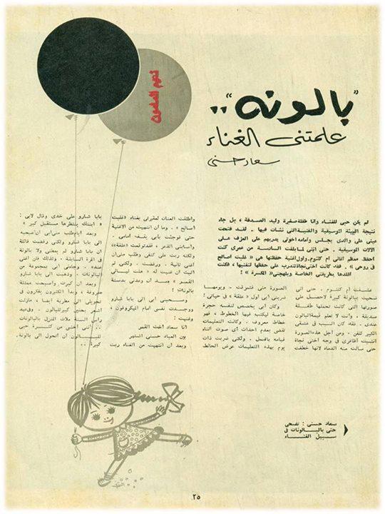 """مقال - مقال صحفي : """"بالونه"""".. علمتني الغناء بقلم سعاد حسني 1962 م 2104"""