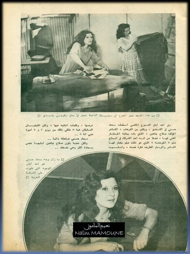 سعاد - مقال صحفي : سعاد تضحك فيضحك لها الأستديو ! 1978 م 211