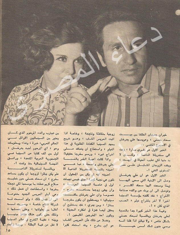 مقال صحفي : عريس سندريللا وصل إلى رتبة مخرج ! 1970 م 2111