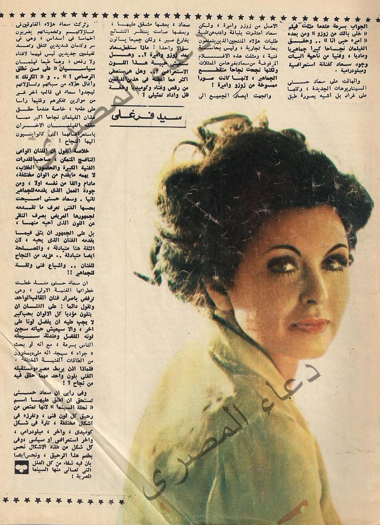 مقال صحفي : سعاد حسني بين الفيلم الاستعراضي والسياسي 1976 م 2112