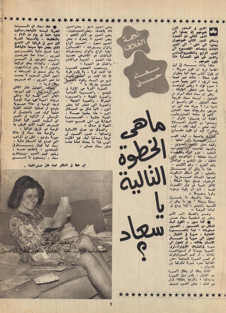 مقال صحفي : ماهي الخطوة التالية ياسعاد ؟ 1976 م 2113