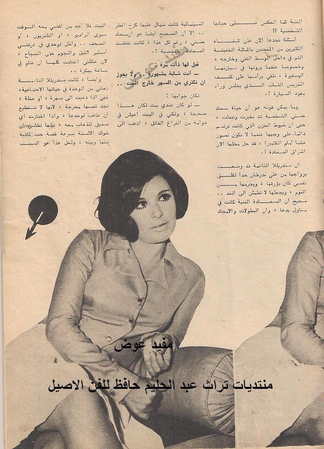 مقال - مقال صحفي : مالذي تغيّر في .. سعاد حسني بعد دخول العريس ؟ 1970 م 2115