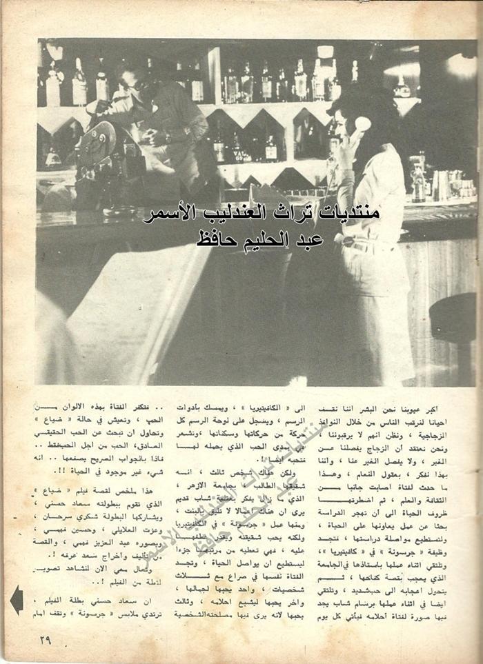 """مقال صحفي : سعاد حسني في ثياب """"جرسونة"""" ! 1971 م 2116"""