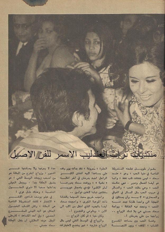 مقال - مقال صحفي : سعاد حسني لايستطيع زوجها أن يغار عليها 1970 م 2117